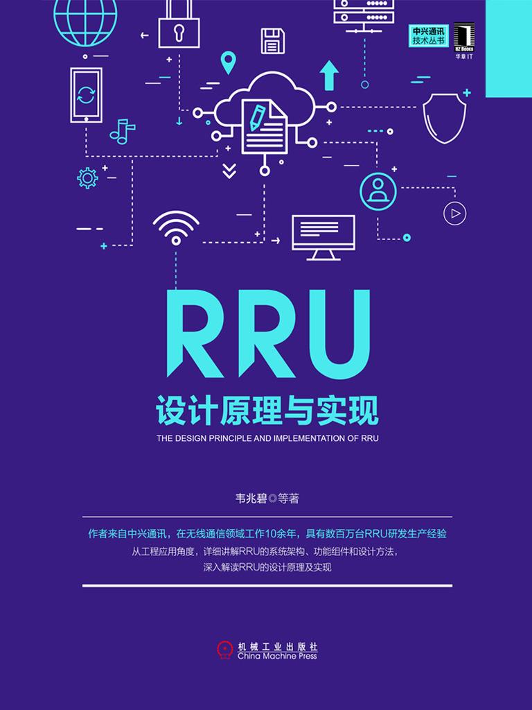 RRU设计原理与实现
