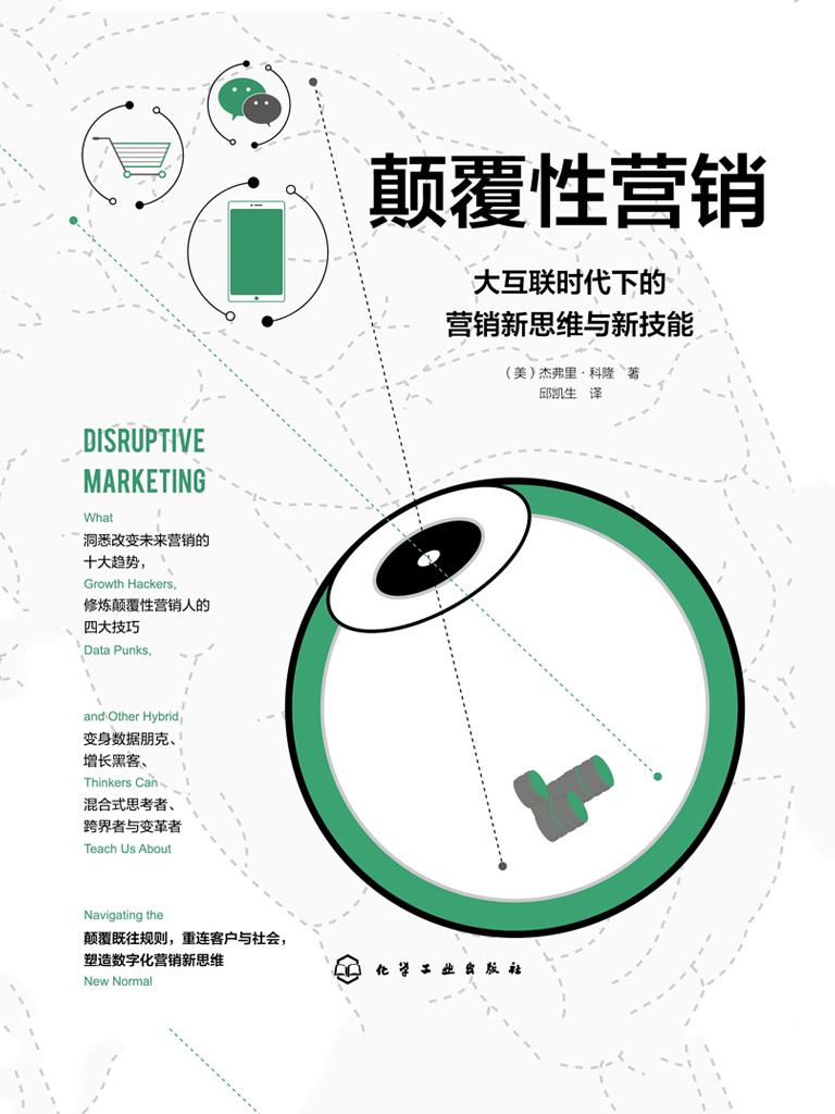 颠覆性营销:大互联时代下的营销新思维与新技能