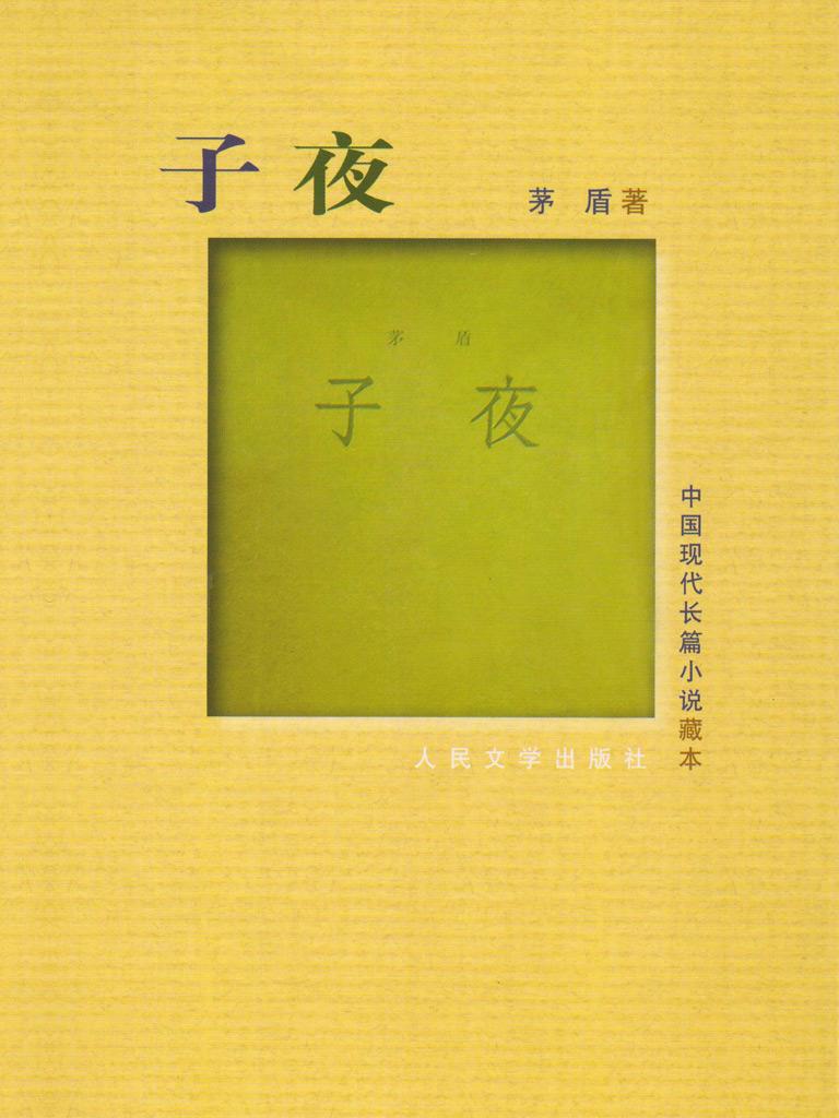 子夜(中国现代长篇小说藏本)