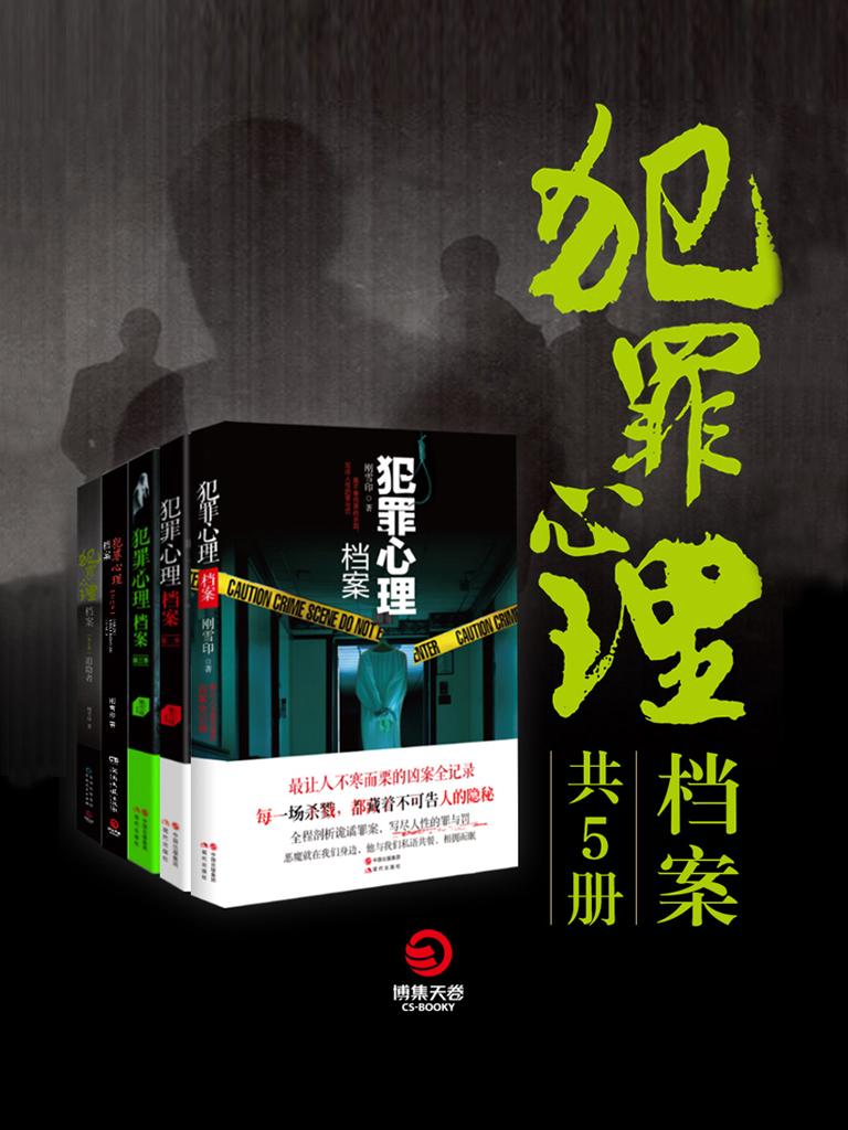 犯罪心理檔案(共五冊)