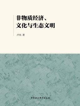 非物质经济、文化与生态文明