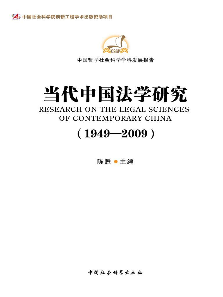 当代中国法学研究(1949-2009)