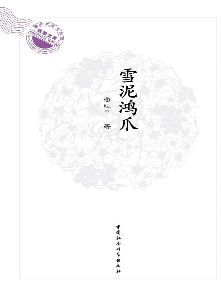 雪泥鸿爪:潘纪平自选集