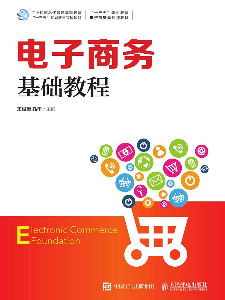 电子商务基础教程