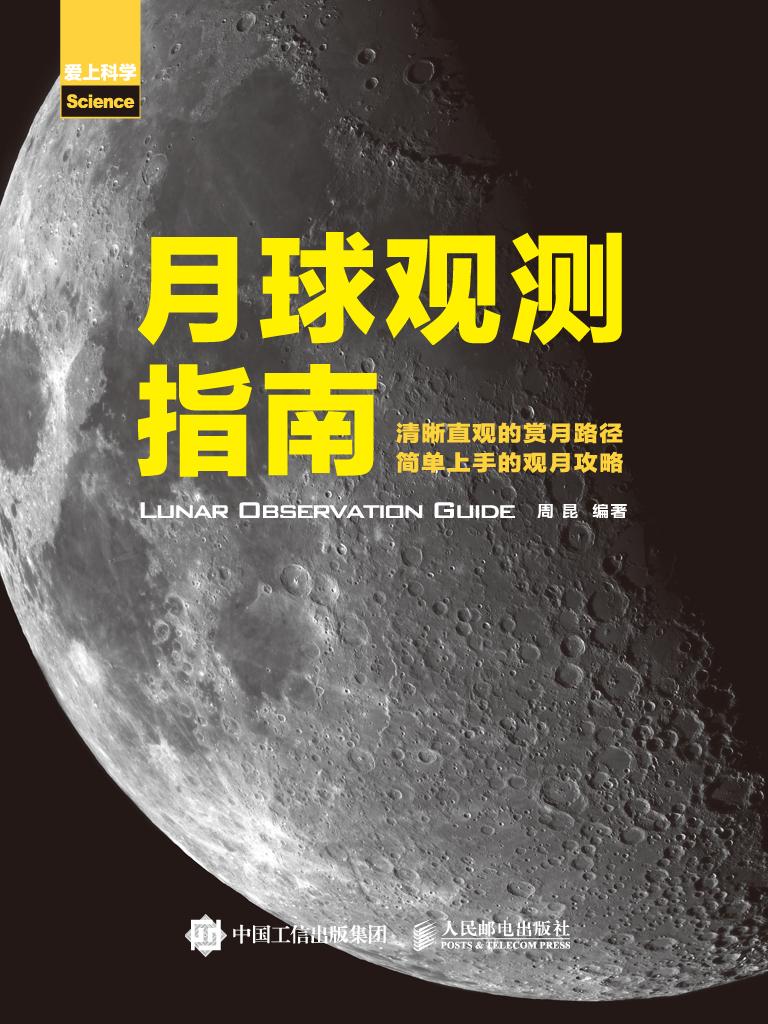 月球观测指南