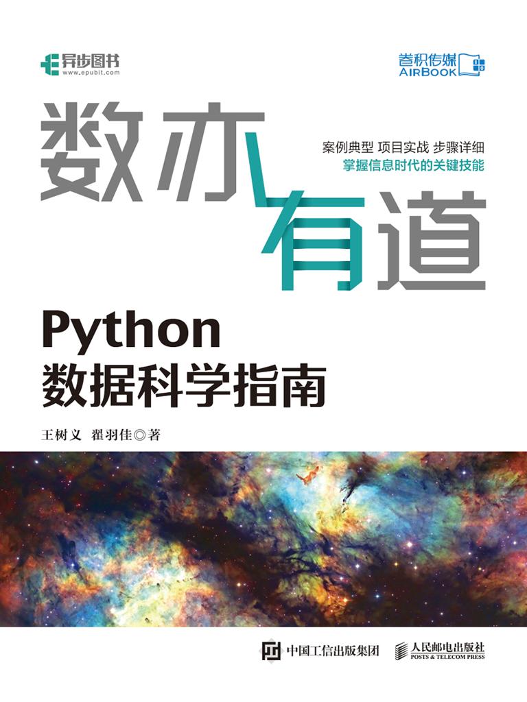 数亦有道:Python数据科学指南