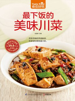 最下饭的美味川菜