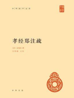 孝经郑注疏(中华国学文库)