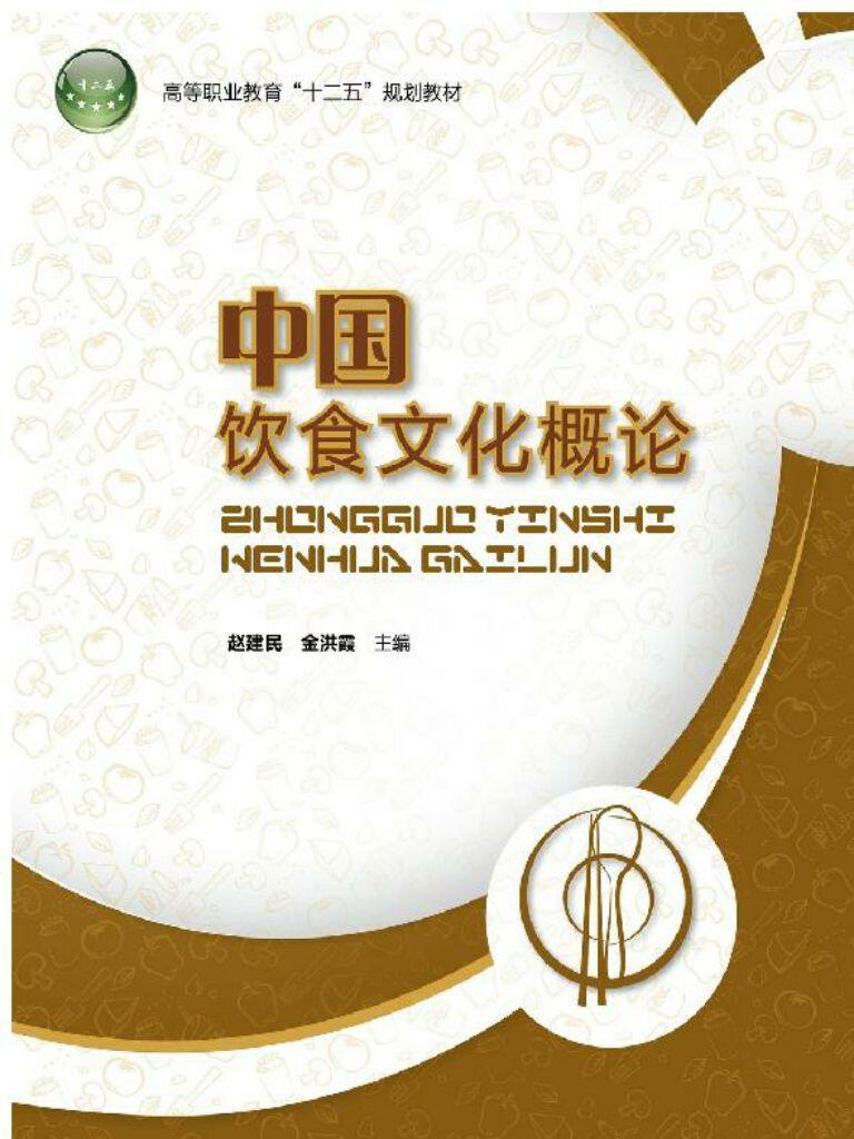 高等职业教育十二五规划教材·中国饮食文化概论
