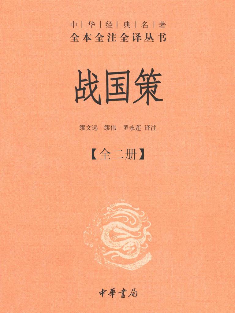战国策:中华经典名著全本全注全译丛书(全二册)