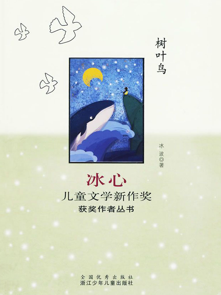 树叶鸟(冰心儿童文学新作奖获奖作者丛书)