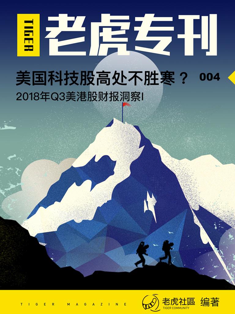 老虎专刊·美国科技股高处不胜寒?(第004期)