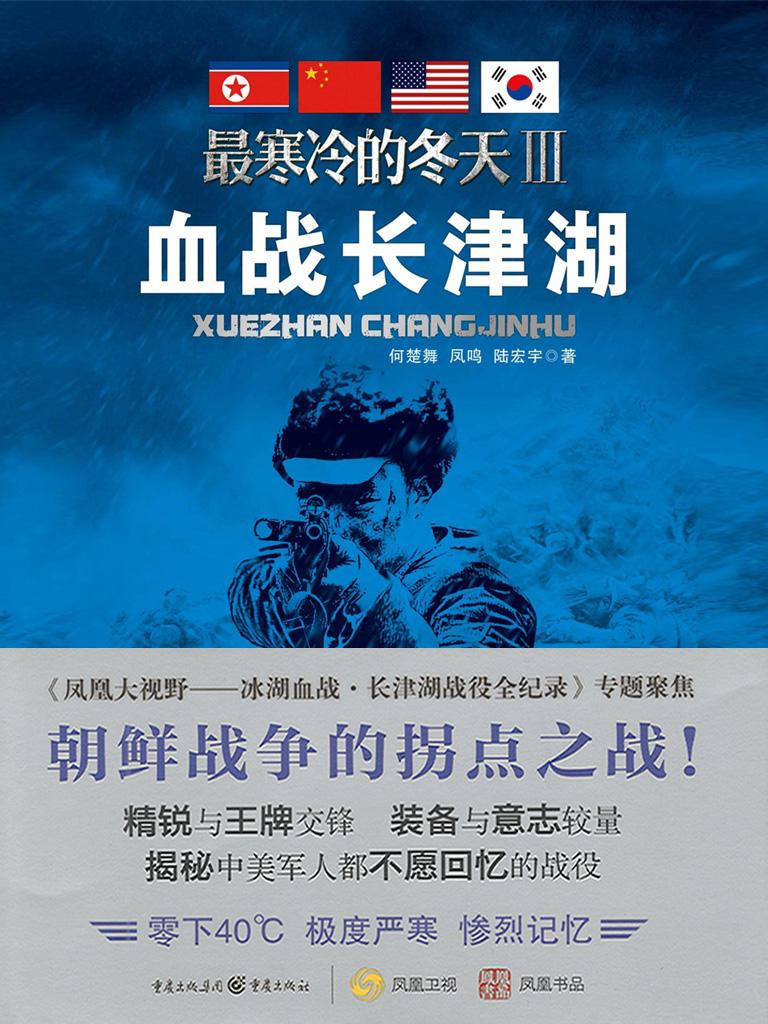 最寒冷的冬天 Ⅲ:血战长津湖