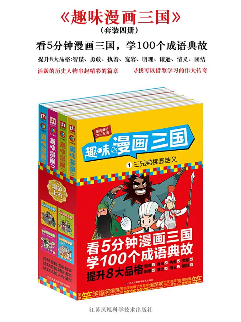 趣味漫画三国(全四册)