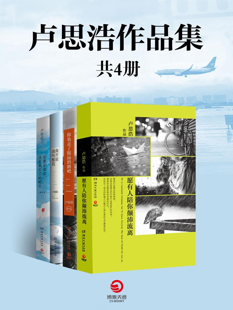 卢思浩作品集(共四册)
