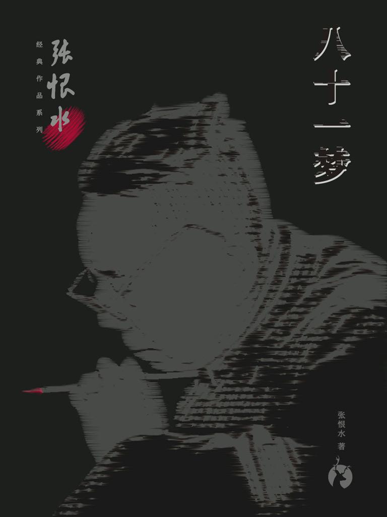 八十一梦(张恨水经典作品系列)