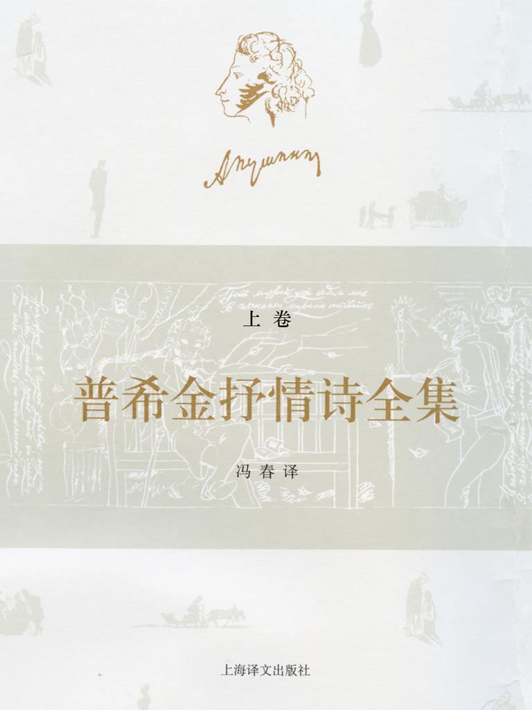普希金抒情诗全集(上)