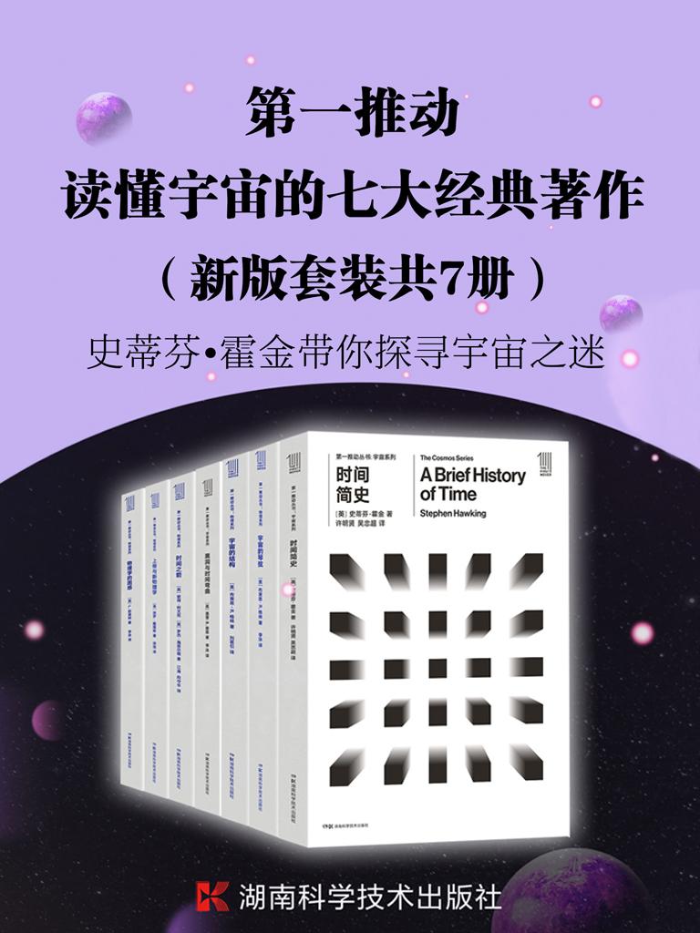 第一推动·读懂宇宙的七大经典著作(新版 共七册)