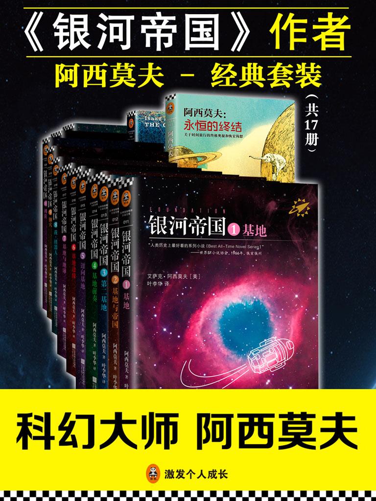 《银河帝国》作者阿西莫夫经典套装(共17册 被马斯克用火箭送上太空的神作)