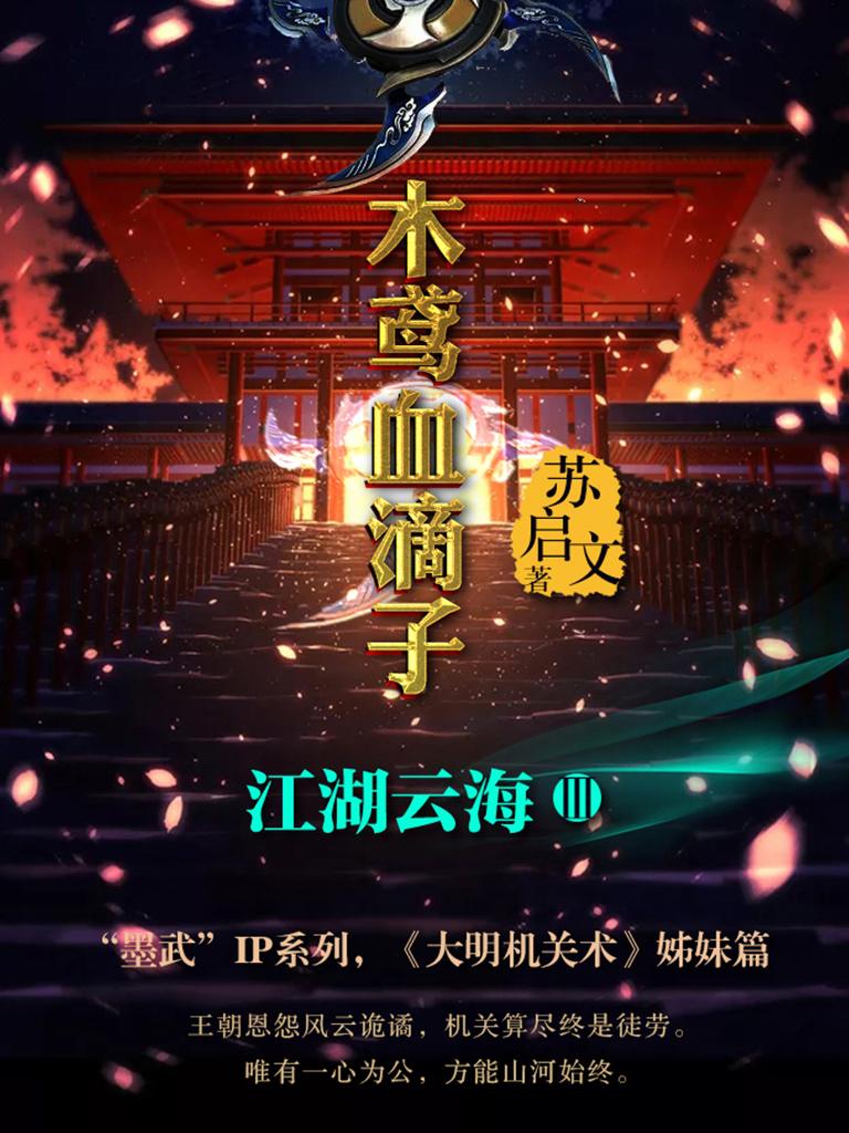 木鸢血滴子 3:江湖云海