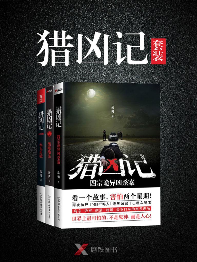 猎凶记(全三册)