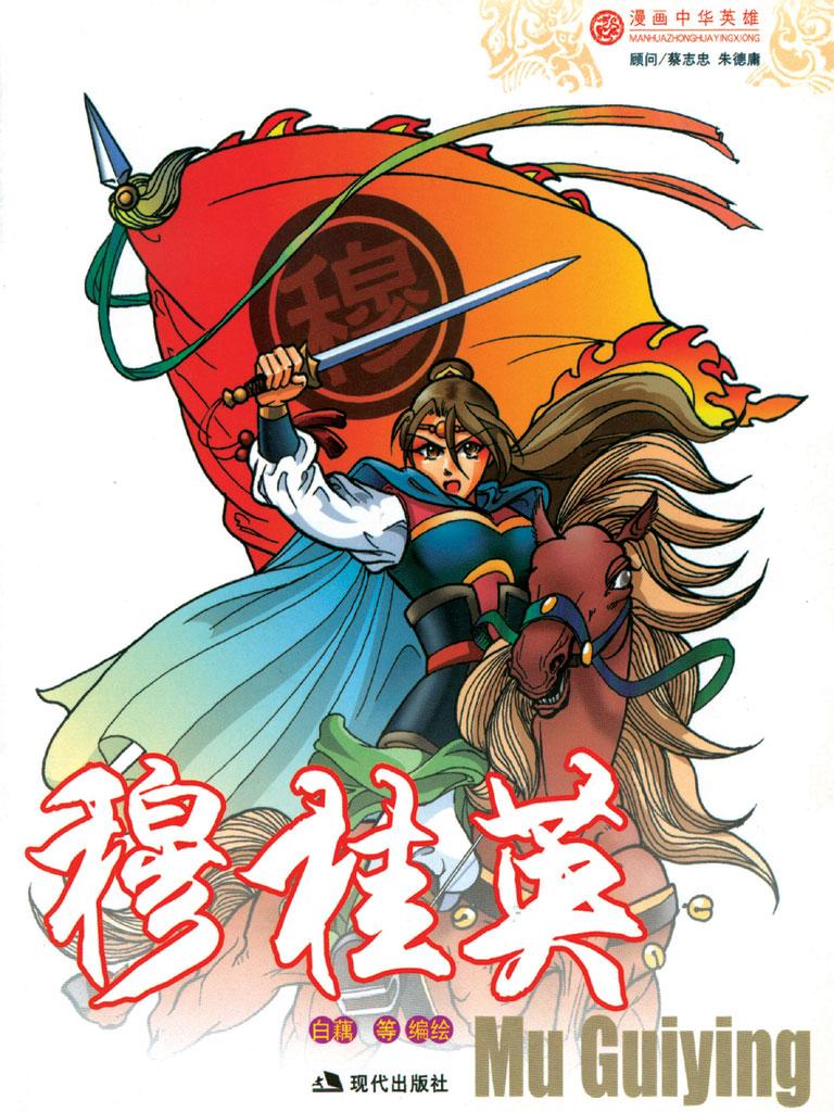 穆桂英(漫画中华英雄)