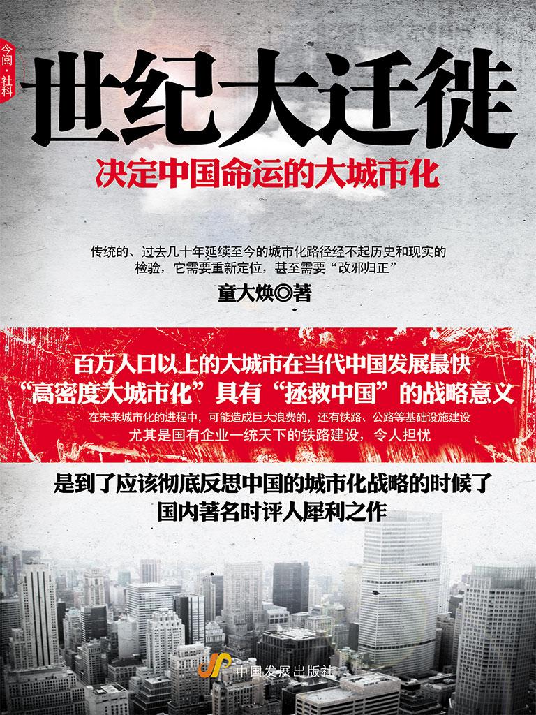 世纪大迁徙:决定中国命运的大城市化