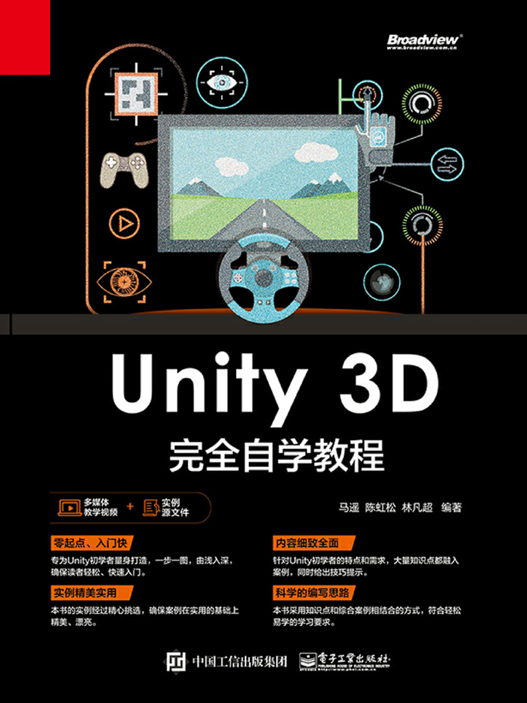 Unity 3D完全自学教程