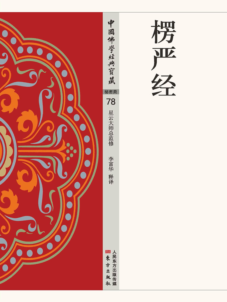楞严经(中国佛学经典宝藏)