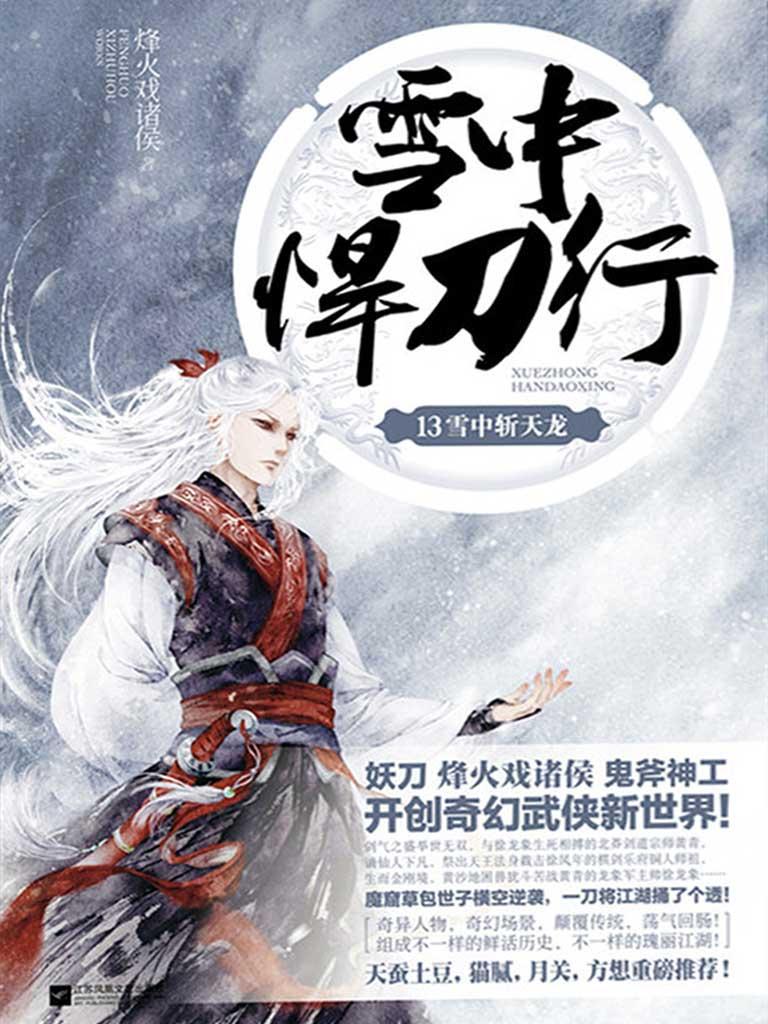 雪中悍刀行 13:雪中斩天龙