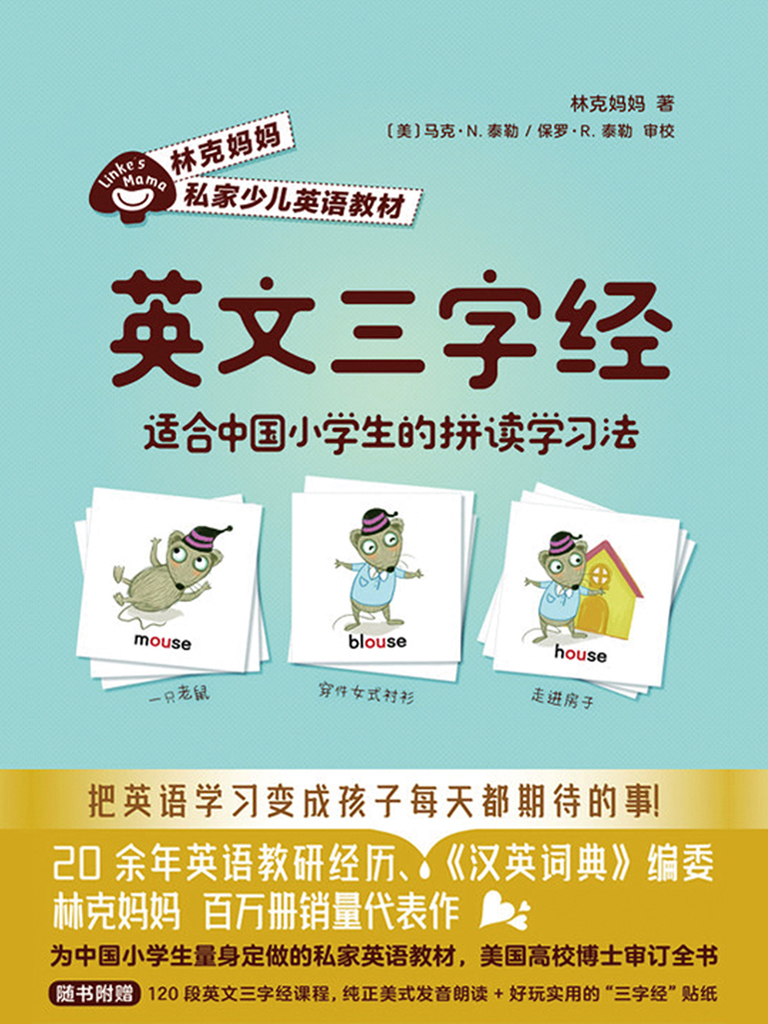 英文三字经:适合中国小学生的拼读学习法