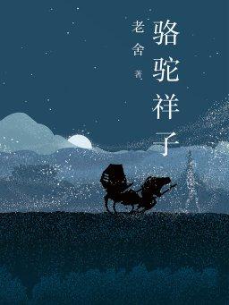 老舍经典三步曲:骆驼祥子