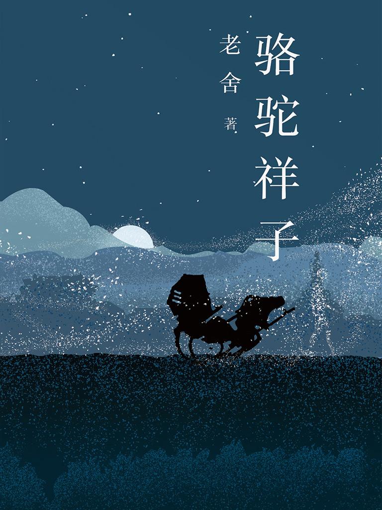 老舍经典三部曲:骆驼祥子