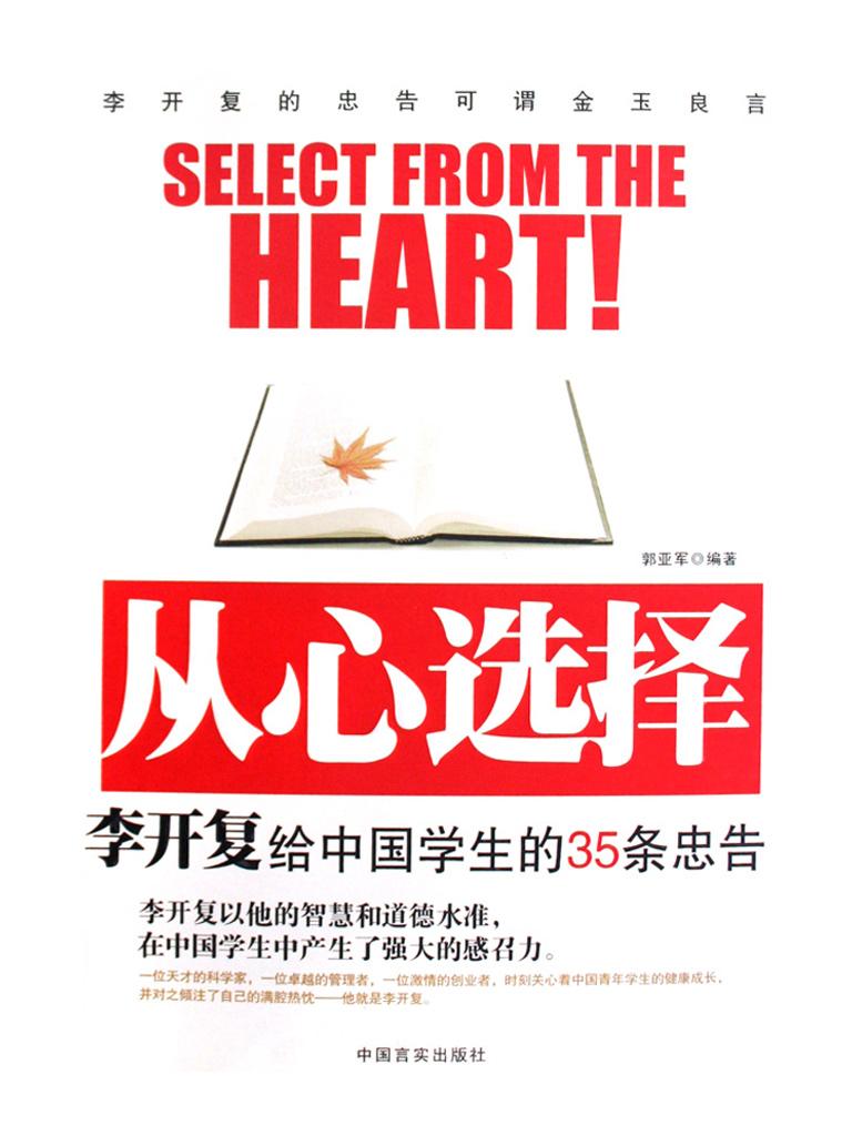 从心选择:李开复给中国学生的35条忠告