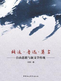 胡适·鲁迅·莫言:自由思想与新文学传统