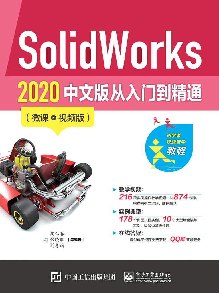SolidWorks 2020中文版从入门到精通(微课视频版)