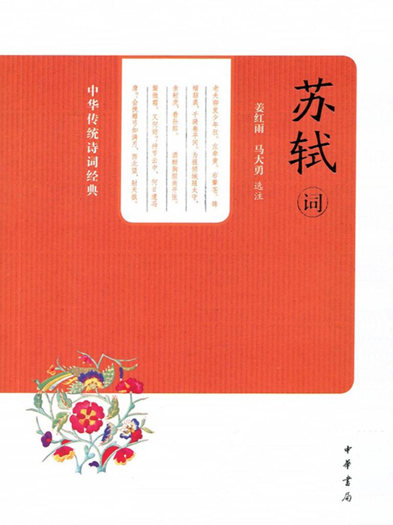 苏轼词(中华传统诗词经典)