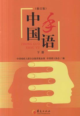 中国手语2