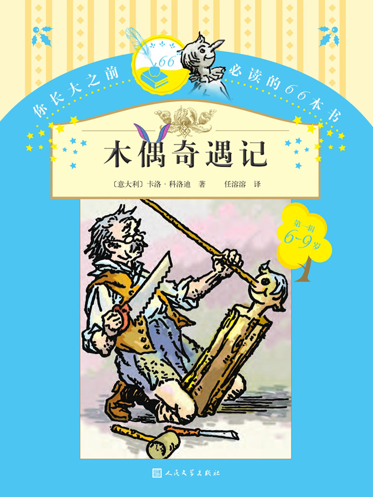 木偶奇遇记(你长大之前必读的66本书)