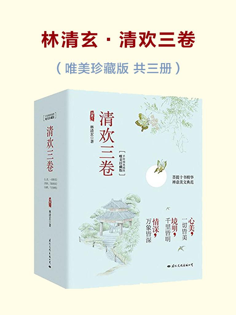 林清玄·清欢三卷(唯美珍藏版 共三册)