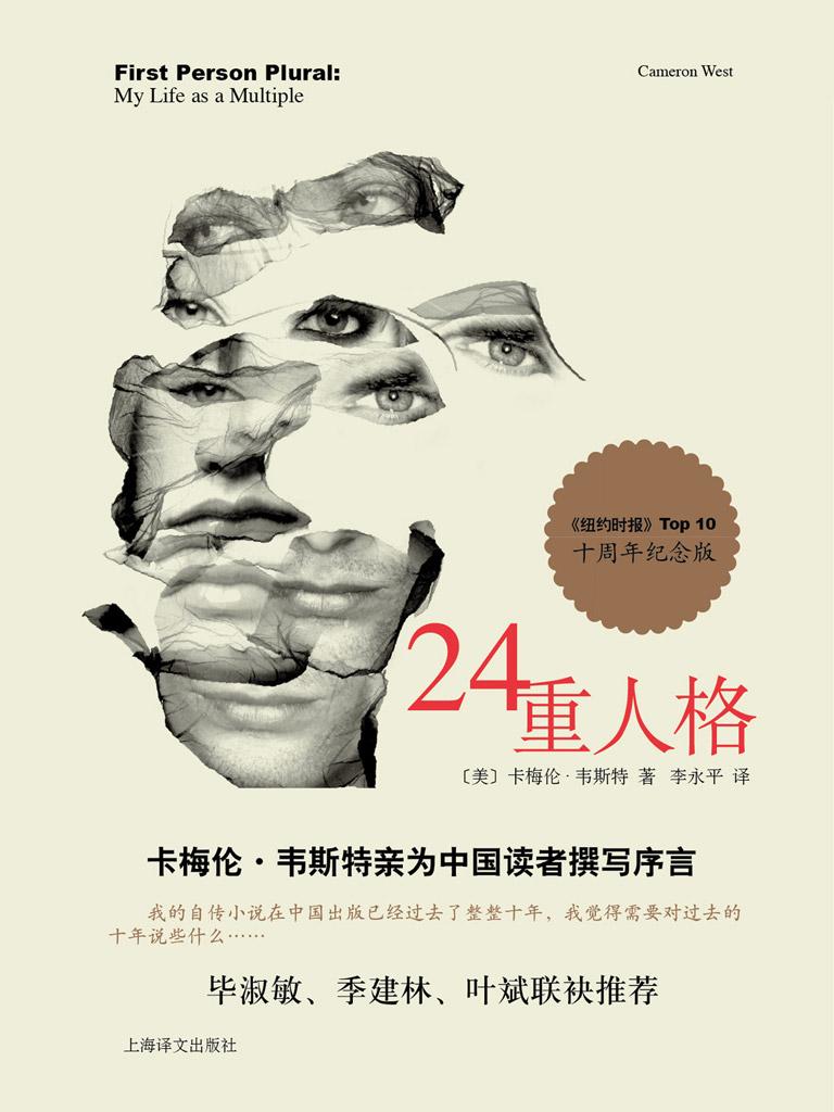 24重人格(译文心理书系)