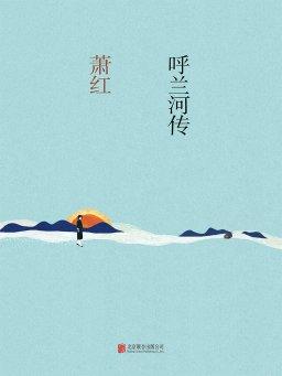 呼兰河传(北京联合)