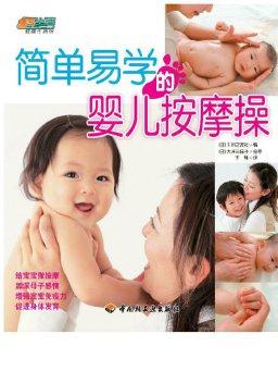 简单易学的婴儿按摩操