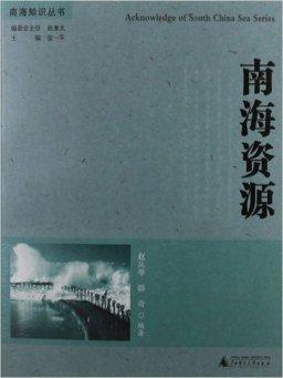 南海知识丛书:南海资源