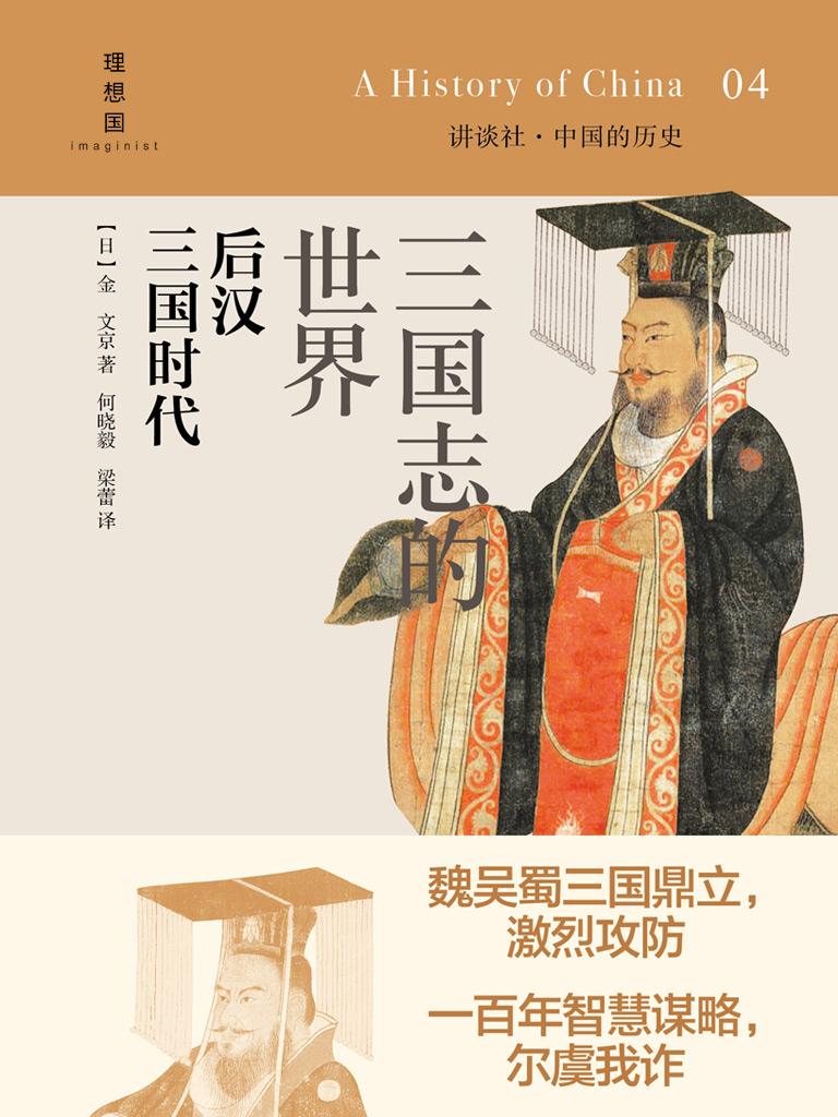 三国志的世界·后汉 三国时代
