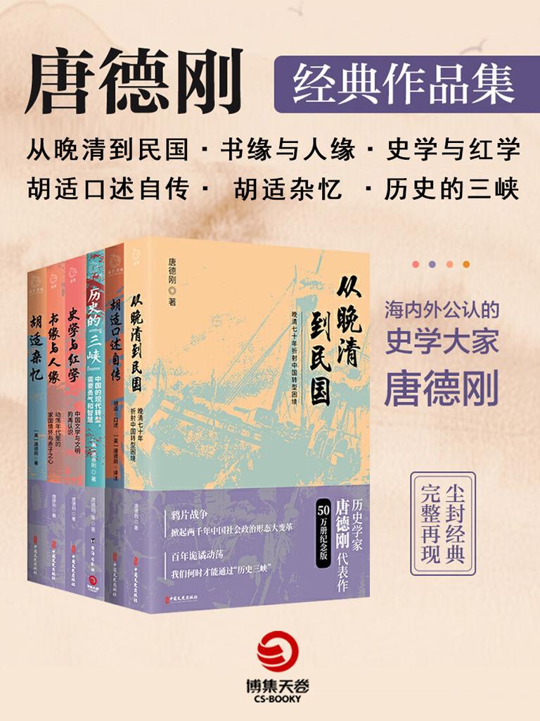 口述历史开创者:唐德刚经典作品集(共6册)
