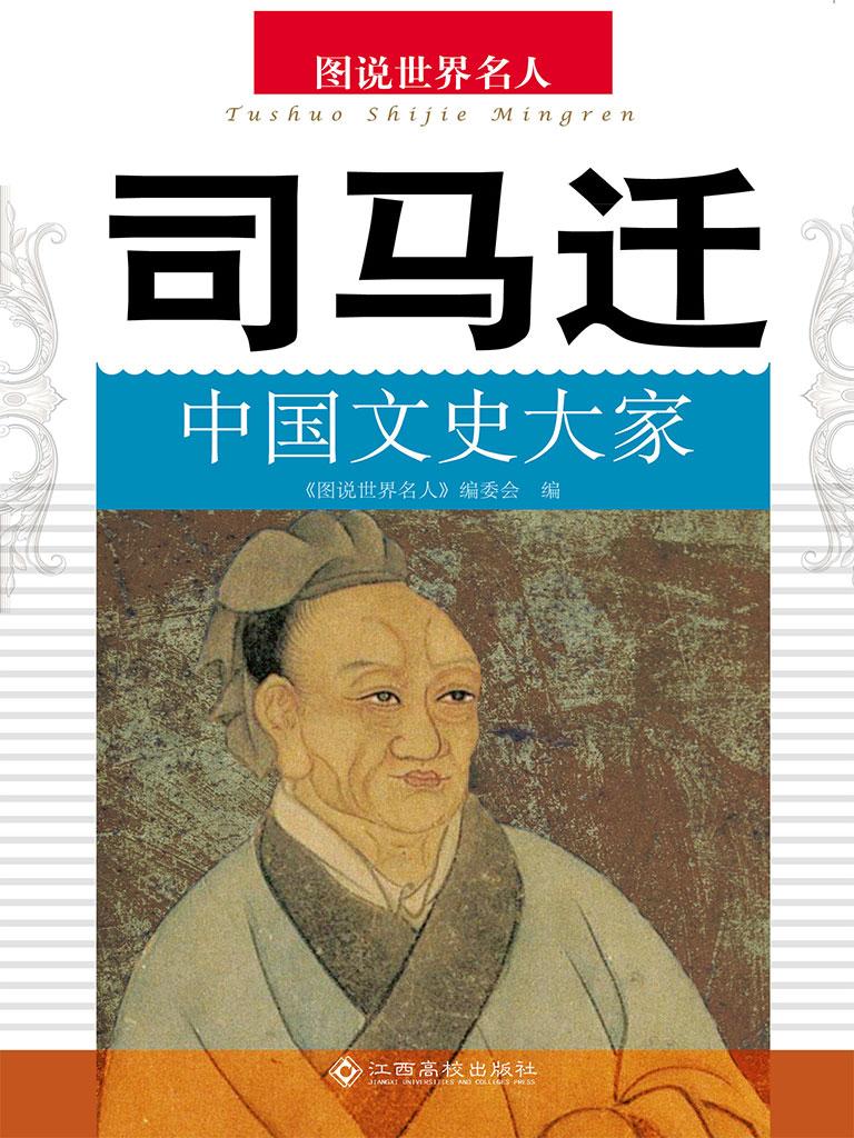 司马迁:中国文史大家