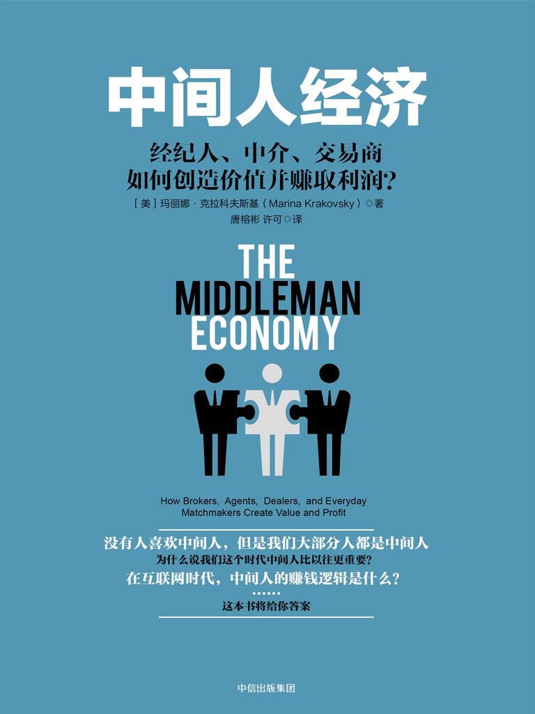中间人经济:经纪人、中介、交易商如何创造价值并赚取利润