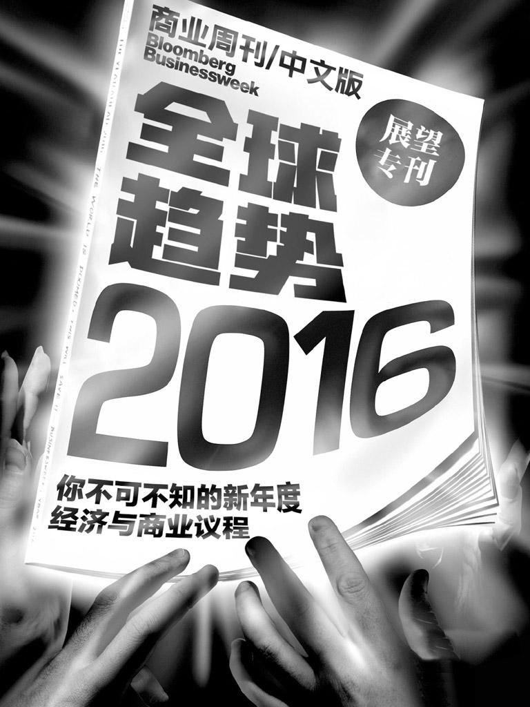 商业周刊:2016展望专刊