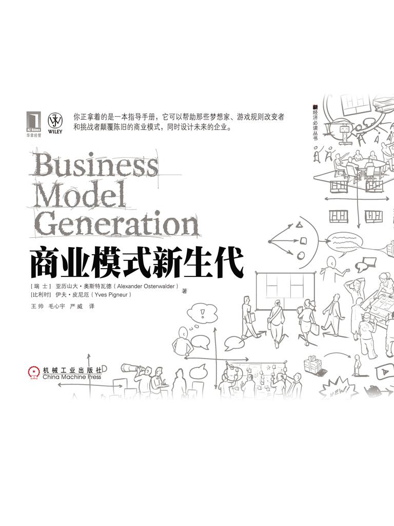 商业模式新生代